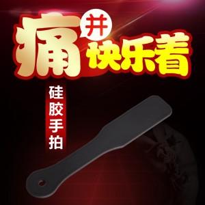 情趣性用品调情硅胶皮鞭女用皮拍(11L001S1)美加奴
