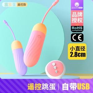 【女用器具】USB无线遥控震震蛋  羞羞哒