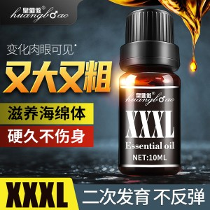 【护理保健】皇勃傲XXXL增大精油10g SIYI/丝翼